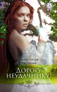 Cover Дорогу неудачнику!