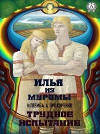 Cover Илья из Муромы. Трудное испытание