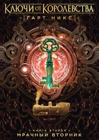 Cover Ключи от Королевства. Книга 2. Мрачный Вторник