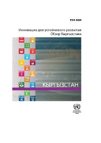 Cover Innovation for Sustainable Development - Review of Kyrgyzstan (Russian language)
