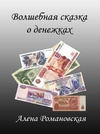 Cover Волшебная сказка о денежках