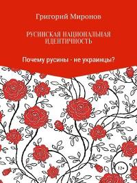 Cover Русинская национальная идентичность. Почему русины – не украинцы?