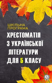 Cover Хрестоматія з української літератури для 5 класу (Шкільна програма)