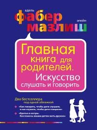 Cover Главная книга для родителей. Искусство слушать и говорить (сборник)