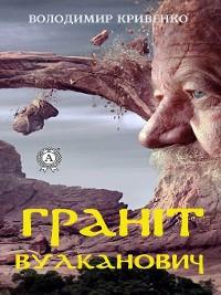 Cover Граніт Вулканович