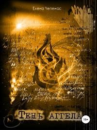 Cover Тень аггела