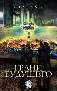 Cover Грани будущего