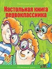 Cover Настольная книга первоклассника