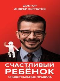 Cover Первое руководство для родителей. Счастье вашего ребенка
