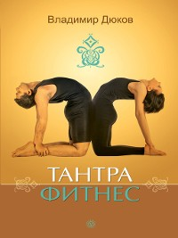Cover Тантра-фитнес