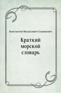 Cover Kratkij morskoj slovar' (in Russian Language)