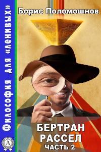 Cover Бертран Рассел. Часть 2