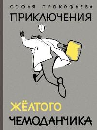 Cover Приключения желтого чемоданчика