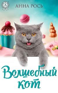 Cover Волшебный кот
