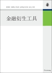 Cover Derivatives