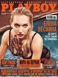 Cover Playboy №03/2014