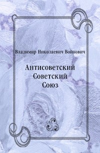 Cover Antisovetskij Sovetskij Soyuz (in Russian Language)
