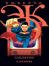 Cover Заклятие сатаны. Хроники текучего общества