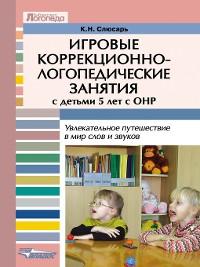 Cover Игровые коррекционно-логопедические занятия с детьми 5 лет с ОНР. Увлекательное путешествие в мир слов и звуков