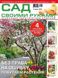Cover Сад своими руками №3/2018
