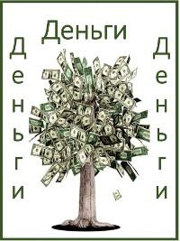 Cover Деньги, деньги, деньги