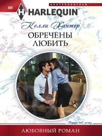 Cover Обречены любить