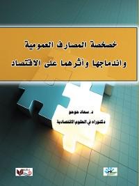 Cover خصخصة المصارف العمومية واندماجها وأثرهما على الاقتصاد