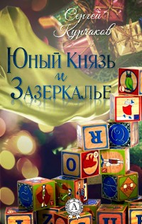 Cover Юный Князь и Зазеркалье