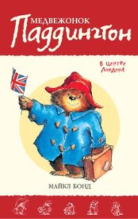 Cover Медвежонок Паддингтон в центре Лондона. Кн.8