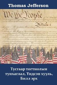 Cover Тусгаар тогтнолын тунхаглал, Үндсэн хууль, Билл эрх