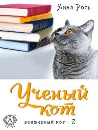Cover Ученый кот