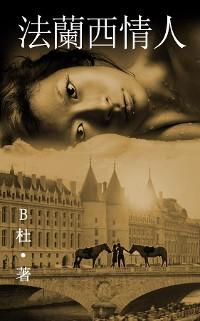 Cover 法蘭西情人 (繁體字版)