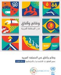 Cover Survey of Economic and Social Developments 2019-2020 (Arabic language)