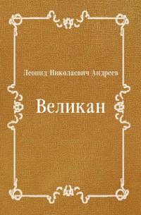 Cover Velikan (in Russian Language)