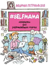 Cover #Selfmama. Лайфхаки для работающей мамы