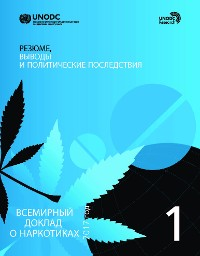 Cover World Drug Report 2017 (Set of 5 Booklets) (Russian language)