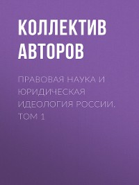 Cover Правовая наука и юридическая идеология России. Том 1