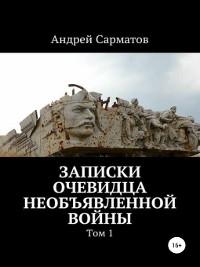 Cover Записки очевидца необъявленной войны. Том 1
