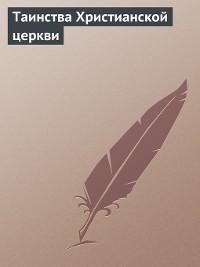 Cover Таинства Христианской церкви
