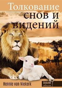Cover Истолкование Сны и видения