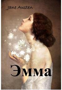 Cover Эмма