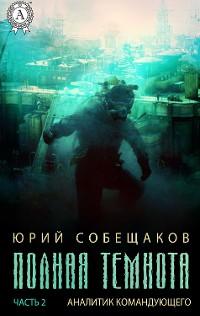 Cover Аналитик командующего Полная темнота (Часть 2)