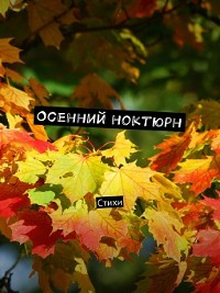 Cover Осенний ноктюрн. Стихи
