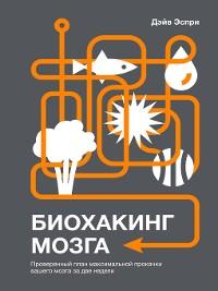 Cover Биохакинг мозга. Проверенный план максимальной прокачки вашего мозга за две недели