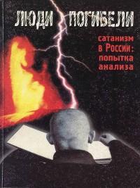 Cover Люди погибели. Сатанизм к России
