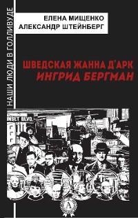 Cover Шведская Жанна д'Арк. Ингрид Бергман