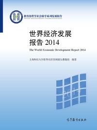 Cover 世界经济发展报告2014 (The World Economic Development Report 2014)