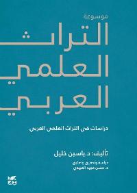 Cover Mawsuat Al-Turath Al-'Arabii: Al-Kitab Al-Rabi'