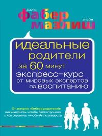 Cover Идеальные родители за 60 минут. Экспресс-курс от мировых экспертов по воспитанию