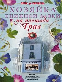 Cover Хозяйка книжной лавки на площади Трав